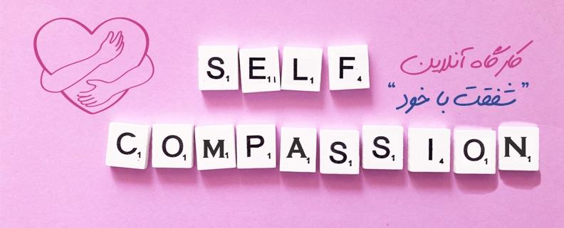 self-compassion workshop Farsi